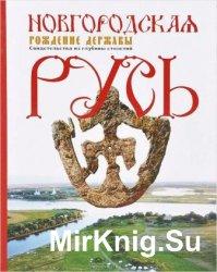 Новгородская Русь: Рождение державы. Свидетельства из глубины столетий