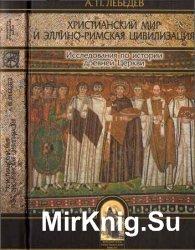 Христианский мир и эллино-римская цивилизация