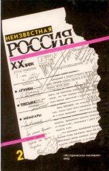 Неизвестная Россия. ХХ век. Книга 2