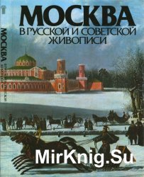 Москва в русской и советской живописи