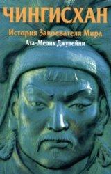 Чингисхан. История Завоевателя Мира