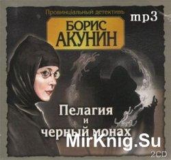 Пелагия и черный монах (аудиокнига)