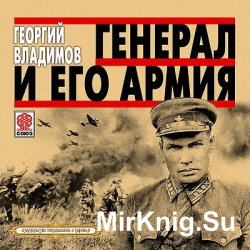 Генерал и его армия (аудиокнига)