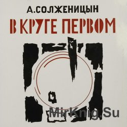 В круге первом (аудиокнига)