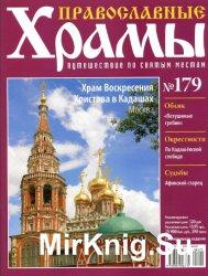 Православные храмы №179 - Храм Воскресения Христова в Кадашах. Москва