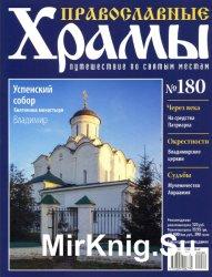 Православные храмы №180 - Успенский собор Княгинина монастыря. Владимир