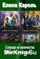 Кароль Елена - Сборник (2 книги в одном томе)