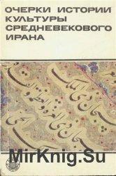 Очерки истории культуры средневекового Ирана. Письменность и литература