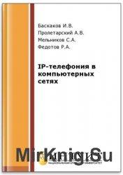 IP-телефония в компьютерных сетях