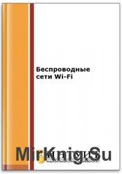 Беспроводные сети Wi-Fi (2-е изд.)