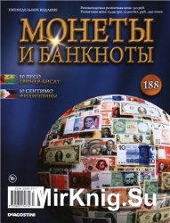 Монеты и Банкноты №-188