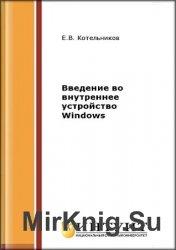 Введение во внутреннее устройство Windows