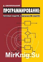 Программирование.  Типовые задачи, алгоритмы, методы