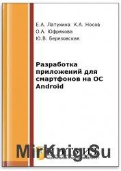 Разработка приложений для смартфонов на ОС Аndroid