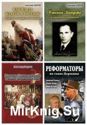 Андреев А. Р. - Собрание сочинений (55 книг)