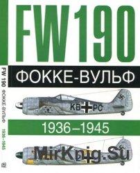 Фокке-Вульф Fw 190, 1936-1945