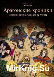 Арагонские хроники. Дневник барона Сореала де Монте