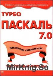 Турбо Паскаль 7.0