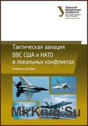 Тактическая авиация ВВС США и НАТО в локальных конфликтах