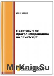 Практикум по программированию на JavaScript