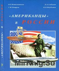 """""""Американцы"""" в России"""
