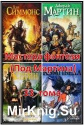 Мастера фэнтези (Под Мартина). Серия из 33 томов