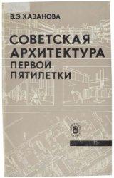 Советская архитектура первой пятилетки: проблемы города будущего