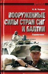 Вооружённые силы стран СНГ и Балтии