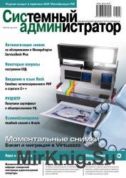 Системный администратор №3 2016