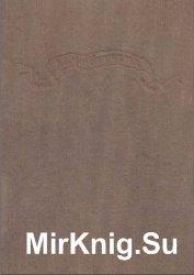 Плавание на Веге (В 2-х томах)