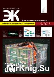 Электронные компоненты №5 2015