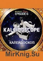 Калейдоскоп  (Аудиокнига)