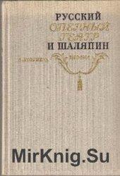 Русский оперный театр на рубеже XIX-XX веков и Ф.И. Шаляпин 1890-1904