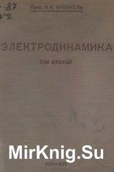 Электродинамика (в 2-х томах)