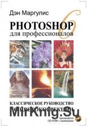 Photoshop 6 для профессионалов: классическое руководство по цветокоррекции