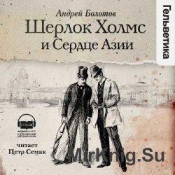 Шерлок Холмс и Сердце Азии (аудиокнига)