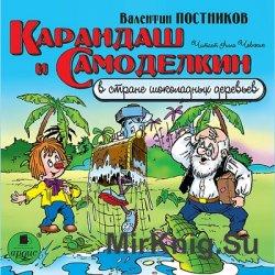 Карандаш и Самоделкин в стране шоколадных деревьев (аудиокнига)