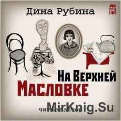 На Верхней Масловке (аудиокнига)