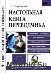 Настольная книга переводчика