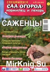 Сад, огород - кормилец и лекарь. Спецвыпуск №6 2016 Саженцы