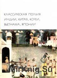 Библиотека всемирной литературы. Т. 16. Классическая поэзия Индии, Китая, К ...