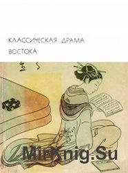 Библиотека всемирной литературы. Т. 17. Классическая драма Востока