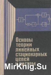 Основы теории линейных стационарных цепей и систем. Часть II