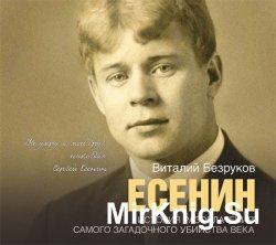 Есенин (аудиокнига)