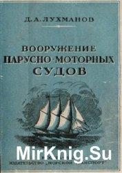 Вооружение парусно-моторных судов