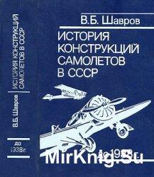 История конструкций самолетов в СССР до 1938г.