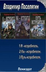 """Я - истребитель"""" (3 книги в одном томе)"""