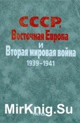 СССР, Восточная Европа и Вторая мировая война, 1939-1941