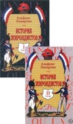 История жирондистов. Том I-II