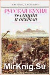 Русская кухня: Традиции и обычаи